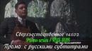 Сверхъестественное 14 сезон 2 серия - Промо с русскими субтитрами Supernatural 14x02 Promo