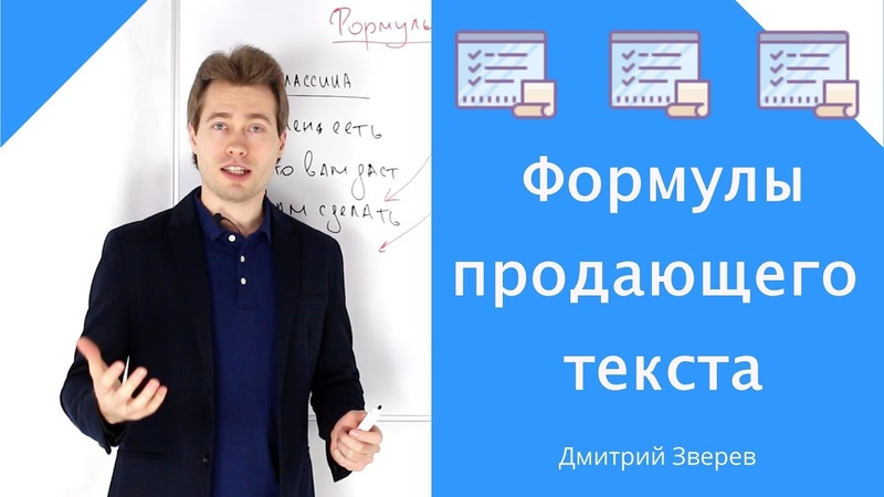 Формулы продающего текста в инфомаркетинге