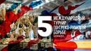 V Международный турнир по греко римской борьбе Белгород 2019