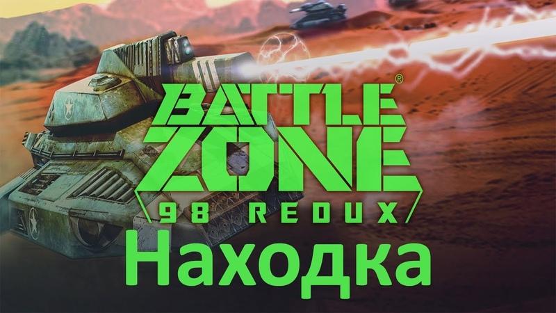 Battlezone 98 Redux | Находка | Прохождение | Гайд
