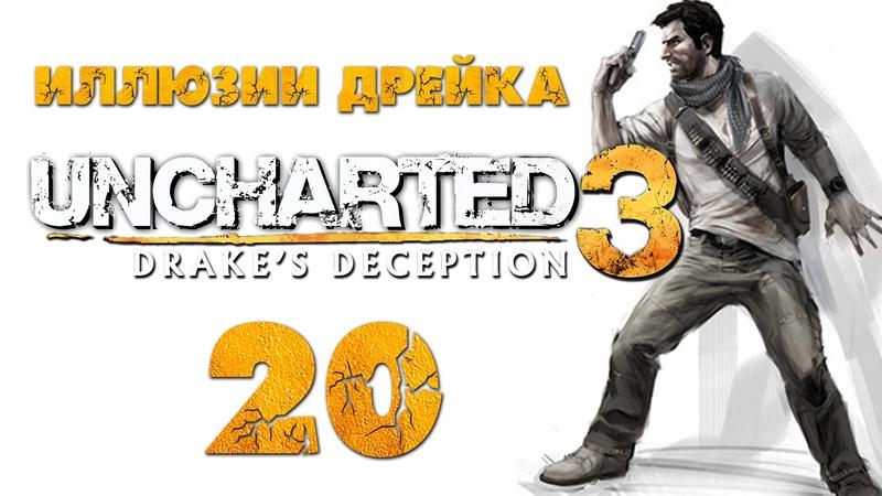Uncharted 3: Иллюзии Дрейка (Drake's Deception) - Глава 18: Руб-эль-Хали [20] PS4