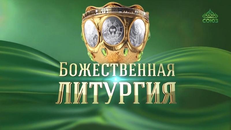 Трансляция Божественной литургии из храма в честь иконы Божией Матери Неопалимая Купина в Отрадном (г. Москва).