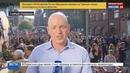 Новости на Россия 24 В Гамбурге перед G20 стартовал адский пикник