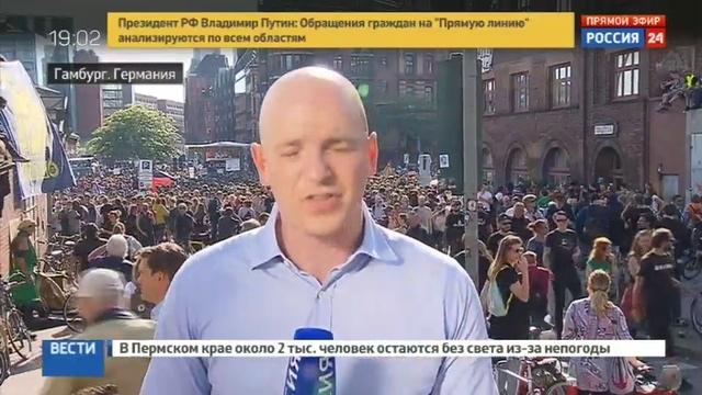 Новости на Россия 24 • В Гамбурге перед G20 стартовал адский пикник