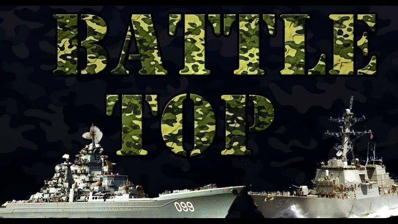 [Battle Top] Самые грозные военные корабли★ Arleigh Burke class destroyer; крейсер Пётр Великий