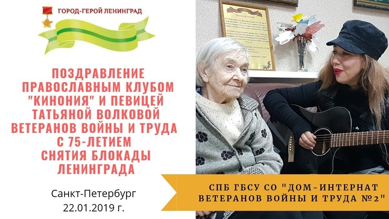 Видеоотчет поздравления ветеранов войны с 75-летием снятия блокады Ленинграда