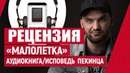 МАЛОЛЕТКА /АУДИОКНИГА / КОСТЯ ПЕКИНЕЦ / РЕЦЕНЗИЯ