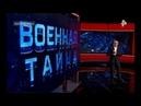 Самое Секретное Оружие России! Военная тайна с Игорем прокопенко.