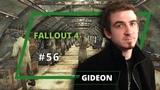 Fallout 4 - Gideon - 56 выпуск