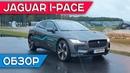 Jaguar I Pace 2018 Какой он первый электрический кроссовер от Ягуар Тест драйв и обзор