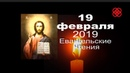 19 февраля Душеполезное Евангельские чтения дня Присоединяйтесь