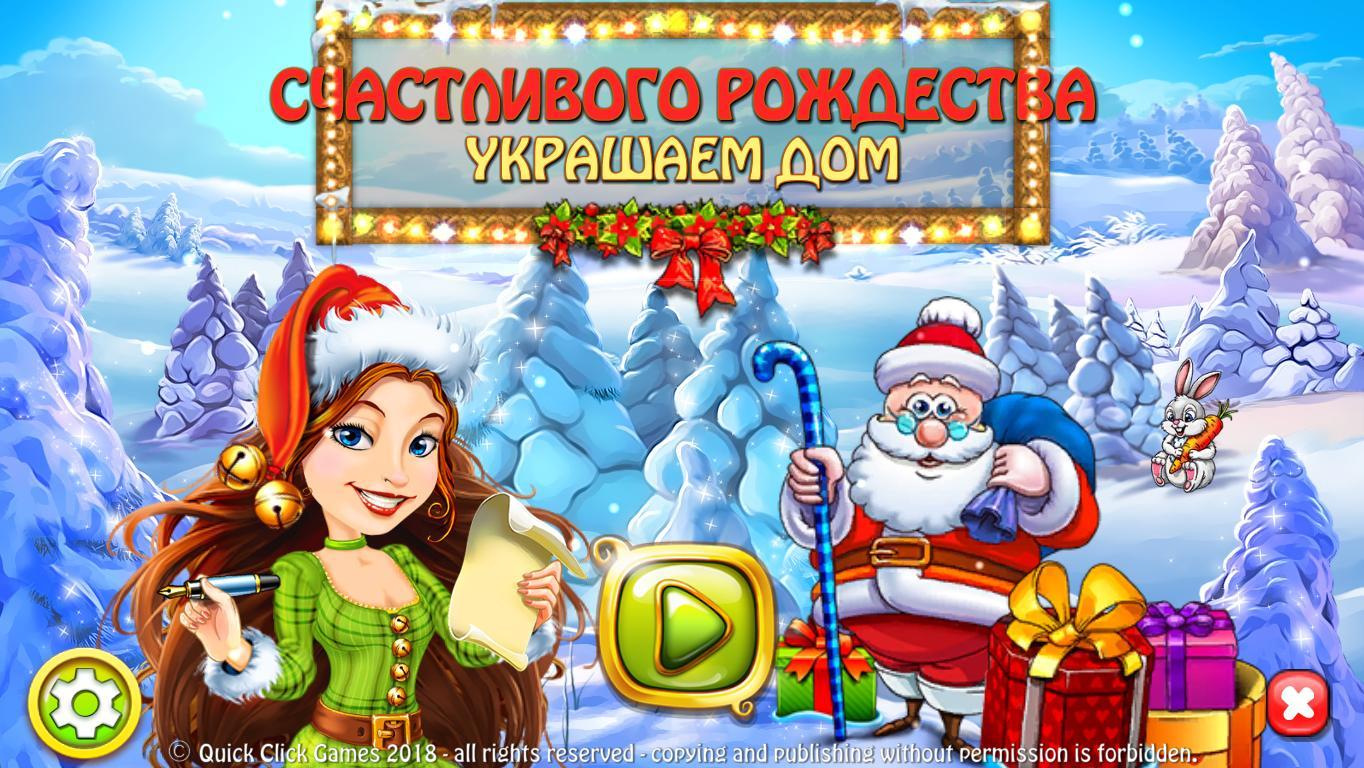 Счастливого Рождества: Украшаем дом | Merry Christmas: Deck the halls (En | Rus)