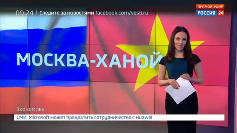 Россия Вьетнам причины роста товарооборота и взаимных инвестиций
