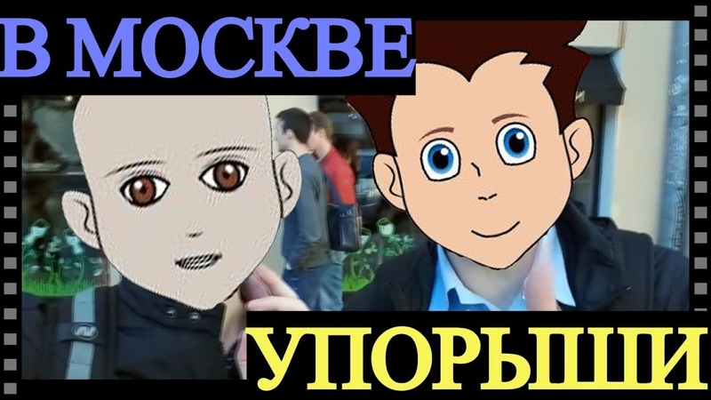 3 Упорыши в Москве | УПОРОТЫЕ МУЛЬТИКИ