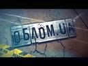 Облом UA Сезон - 2 Выпуск - 7