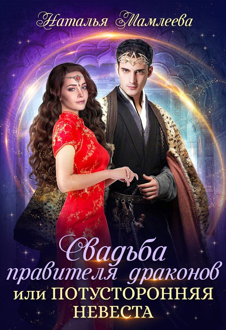 Свадьба правителя драконов, или Потусторонняя невеста - Наталья Мамлеева