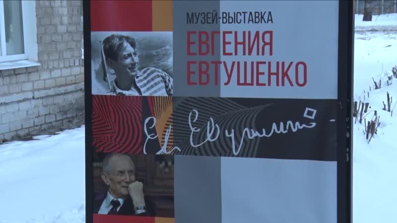В Ульяновске открылась вторая в России библиотека имени Евгения Евтушенко ulsk ulyanovsk ulskmeria ulmeria евтушенко