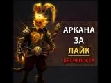 Розыгрыш Арканы на Monkey King от 01.09