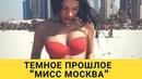 Вскрылось темное прошлое Мисс Москва - 2018 Алеси Семеренко