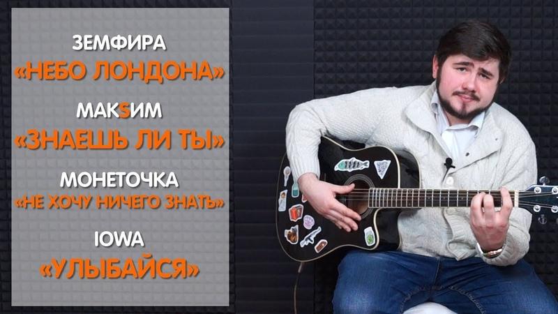 Земфира, МакSим, Монеточка, IOWA / Covered by ErnieTheBig (Каверы от Большого Эрни)