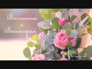 Наша свадьба 30.09.2018 - Валентин и Виктория Тельные