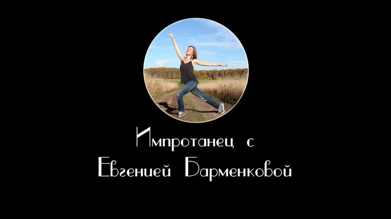 Танец стоп Евгения Барменкова
