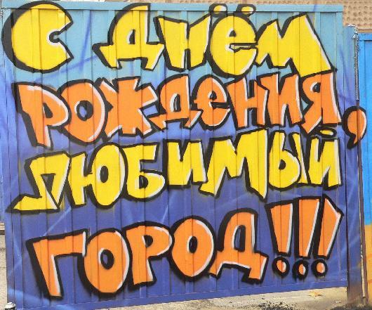 Программа ко Дню города в Армянске