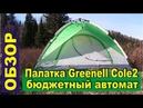 Палатка-автомат Greenell Коул 2 от Novatour - Бюджетный автомат.