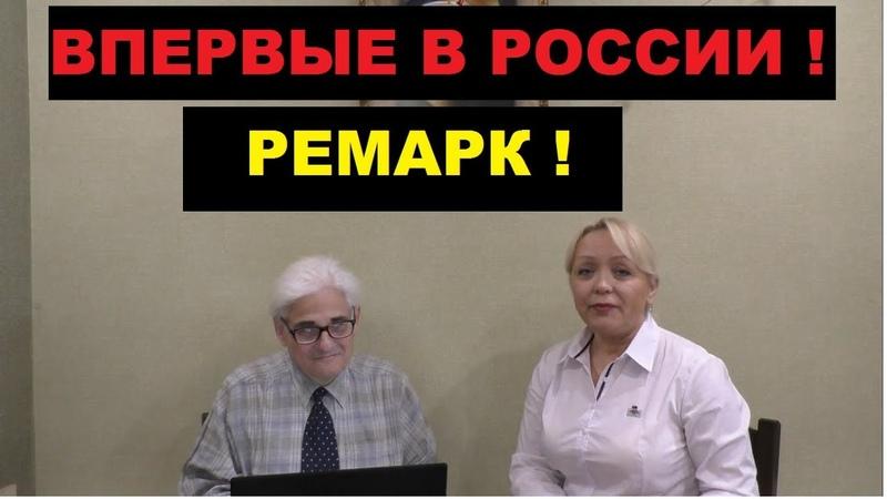 У МЕНЯ В ГОСТЯХ ИЗВЕСТНЫЙ ПИСАТЕЛЬ. ВПЕРВЫЕ В РОССИИ! РЕМАРК - РОМАН , НАШУМЕВШИЙ ВО ВСЕЙ ЕВРОПЕ.