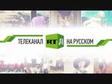 Всё, что вы хотели знать о телеканале RTД на русском