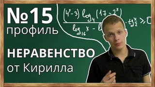 📌Номер 15 (неравенство) из профильного уровня ЕГЭ по математике. Обобщенный метод интервалов.