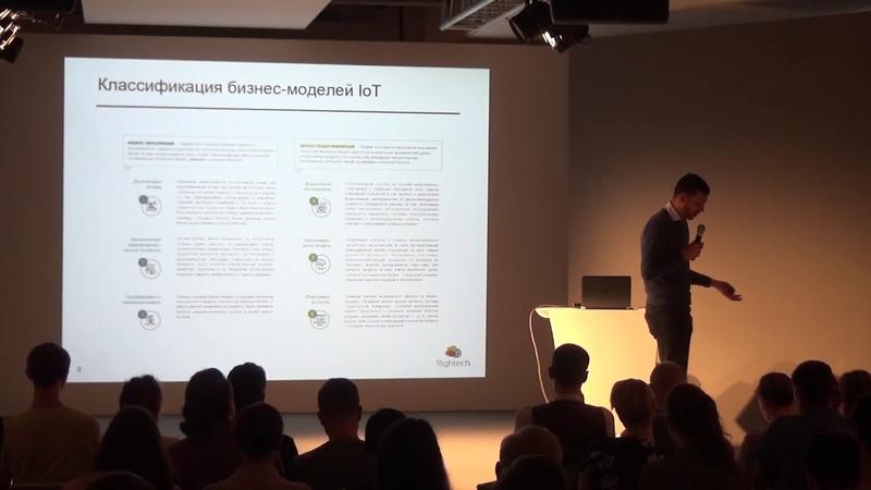 Бизнес-модели будущего в проекции интернета вещей | Илья Быконя | Знание.ВДНХ