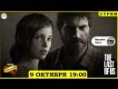 [PS3/The Last of Us/03] Продолжаем наше путешествие! Половина игры уже пройдена!