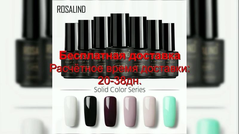 Розалинд гель 1