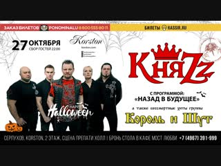 КняzZ / 27 октября / Корстон Серпухов