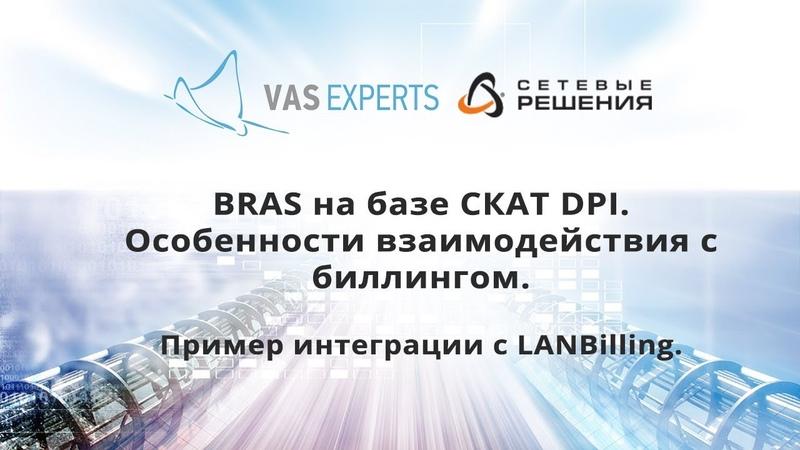 BRAS на базе СКАТ DPI. Особенности взаимодействия с биллингом. Пример интеграции с LANBilling.