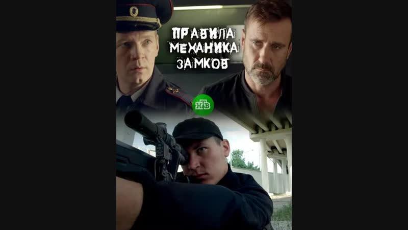 Правила механика замков / серия 1 из 2 / 2019