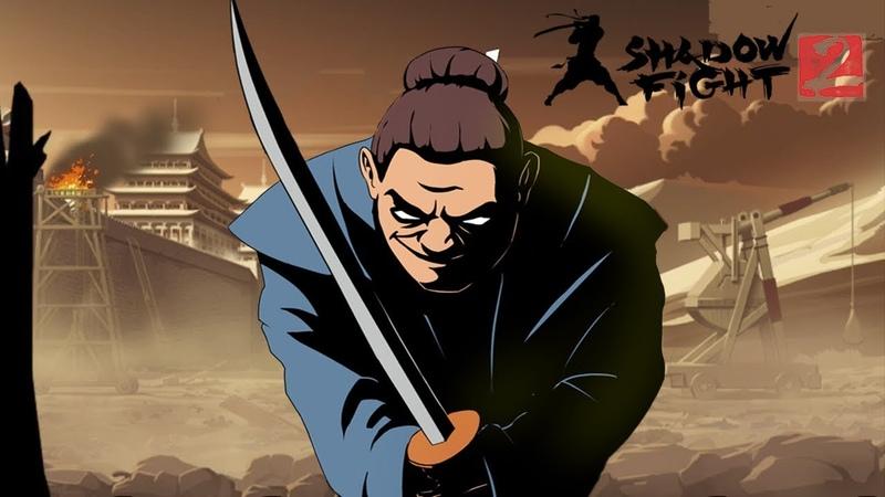 Shadow Fight 2 SPECIAL EDITION БОЙ С ТЕНЬЮ 2 ИСТОРИЯ МОЛОДОГО СЕНСЕЯ