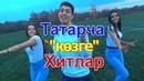 """💭ИЛЬНАР ИДРИСОВ🎭 on Instagram: """"🔥Көзнең иң кайнар татарча Хитлары😎👍 . Таныш җырлар бармы?🤗 . Лайк Комментарий=Пролайкаю ваш профиль😋❤️(30 кешене) ."""