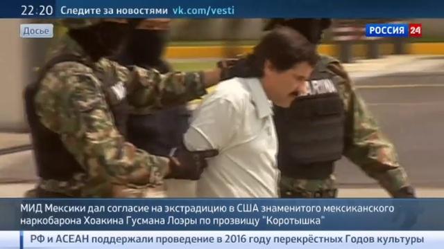 Новости на Россия 24 • Мексика сдает американцам наркобарона Коротышку