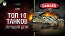 Топ 10 танков - лучший ДПМ - от LAVR [World of Tanks]