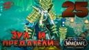 World of Warcraft: Battle for Azeroth ► 25 Зул и Предатели WoW BfA Орда