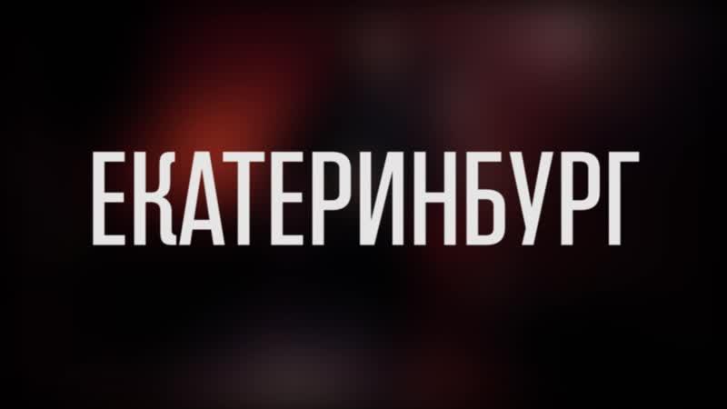 ШУММ Екатеринбург Презентация релиза Sacrifice