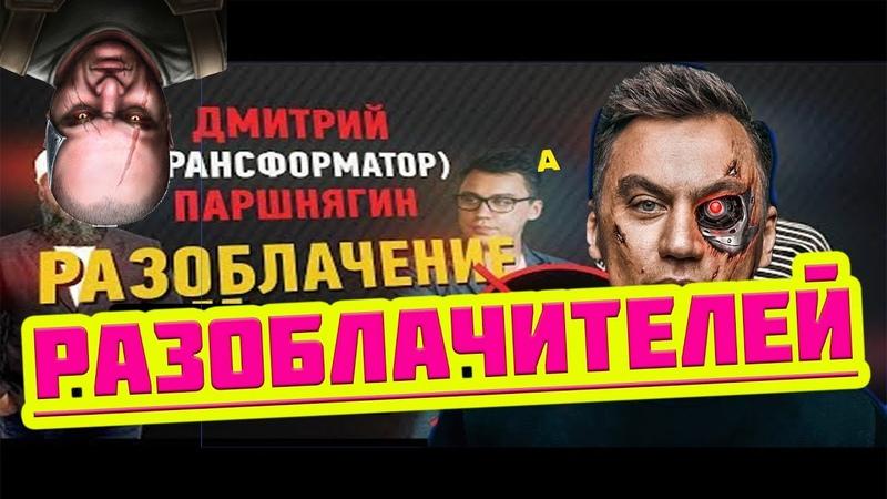 Трансформатор Разоблачение Разоблачителей Дмитрия Портнягина часть 1