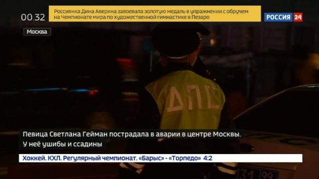 Новости на Россия 24 • Врачи состояние певицы Линды, пострадавшей в ДТП, опасений не вызывает