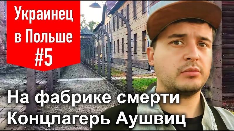 Освенцим, Аушвиц. Спецвыпуск - 5 Украинец в Польше