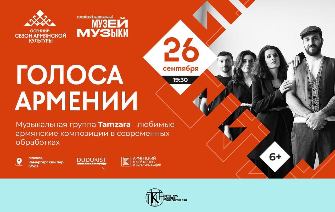 Концерт «Голоса Армении» | Музыкальная группа Tamzara