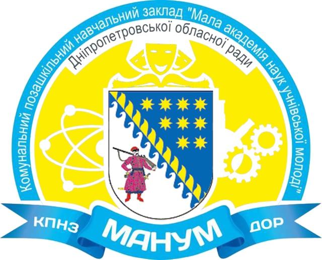 Мала академія наук учнівської молоді» Дніпропетровської обласної ради
