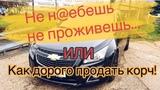 Автоцентр Запад | Минск | Продает «не битый» Chevrolet Cruze с гарантией и «родным пробегом»!