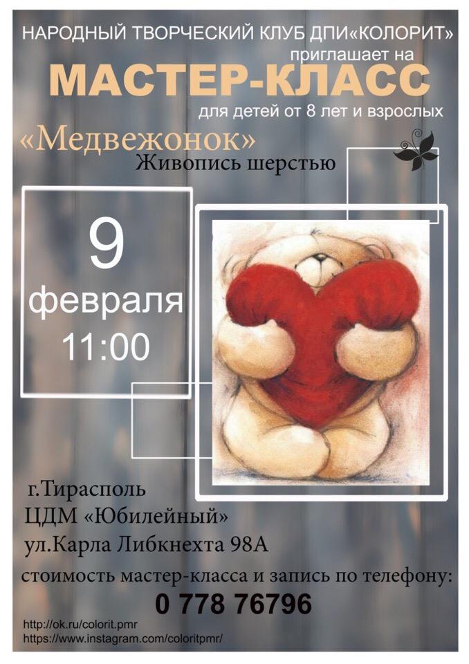 Живопись шерстью - Медвежонок